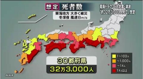 南海トラフ地震2