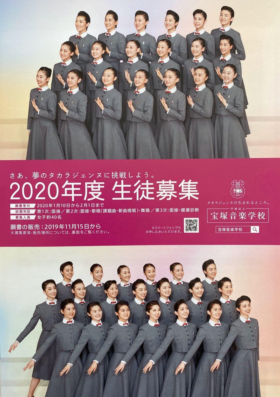 学校 2020 発表 音楽 合格 宝塚