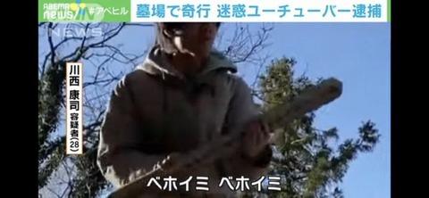 川西康司チャンネル (1)