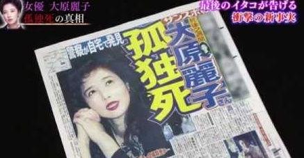 大原麗子ヌ─ト画像 (4)
