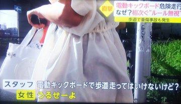 電動キックボード事故犯人 (2)