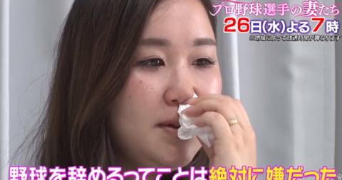 「中日」木下雄介の嫁が (4)