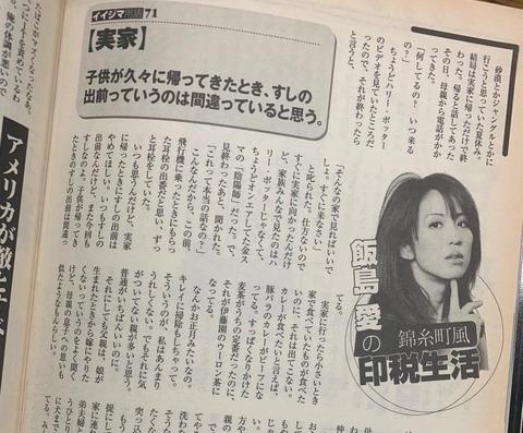 飯島愛 引退 本当の理由の音事協 (1)