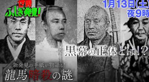 坂本龍馬 暗殺 犯人 (2)