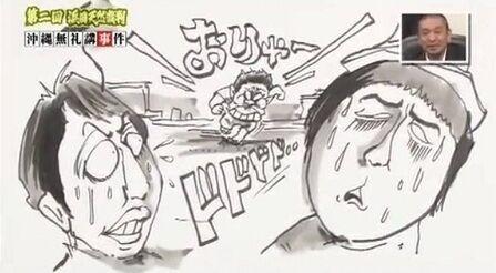 ガキの使い浜田の裁判 (1)