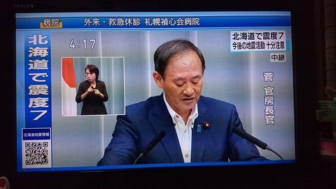 北海道地震が予言5