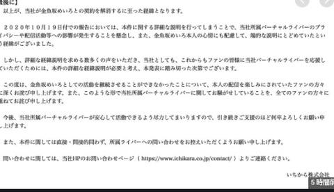 金魚坂めいろ辞める理由 (1)