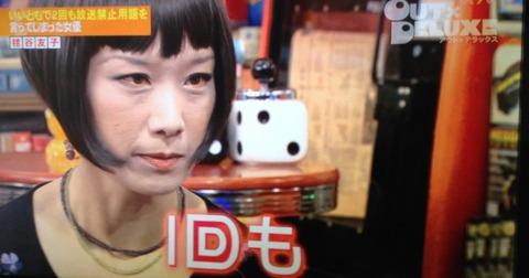 毬谷友子02