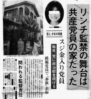 湊伸治「女子高生コンクリート事件の犯人」 (2)