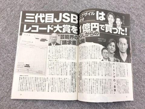 レコード大賞2019買収 (6)