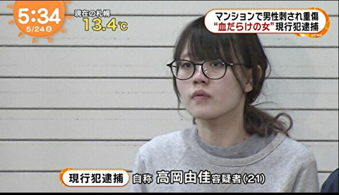 高岡由佳インスタ「新宿メンヘラ刺殺事件」犯人 (2)
