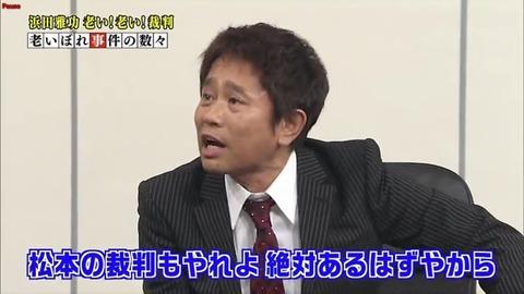 ガキの使い浜田の裁判