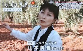 山本美香さんの右腕画像が2chで出回っている