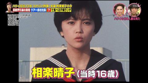 相楽晴子 木村一八 (1)