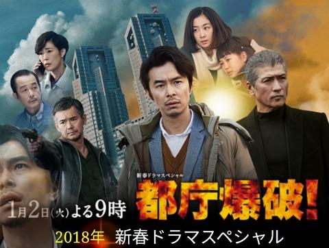 都庁爆破6