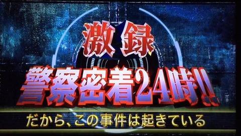 警察24時 やらせ 動画 2020 (3)