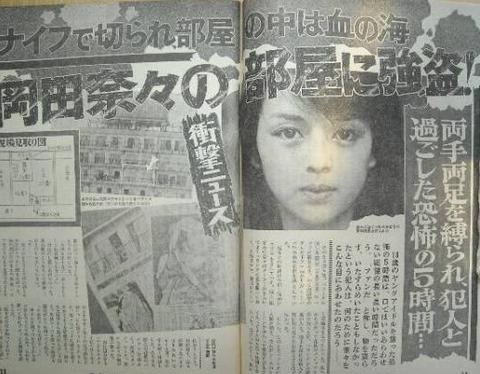 岡田奈々「女優監禁事件」 (4)