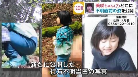 小倉美咲ちゃん 霊視 (3)
