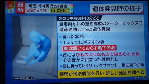 埼玉小4男児事件」犯人 (4)