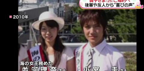 小室圭さん眞子さま婚約相手 (3)