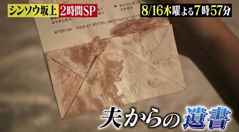坂本九 飛行機事故 遺書 (1)