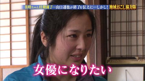 柴田美咲 民宿1