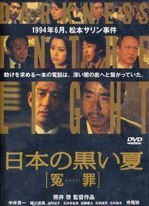 「冤罪をはらしたい」と西山美香さん5