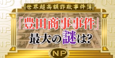 豊田商事事件 (6)