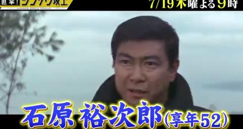 石原裕次郎 (3)
