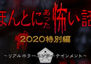 ほん怖 2020 伊藤健太郎