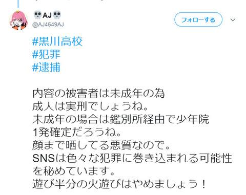 黒川高校 バレー部 ツイッター (5)