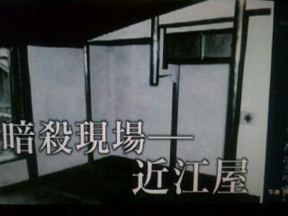 坂本龍馬 暗殺 犯人4