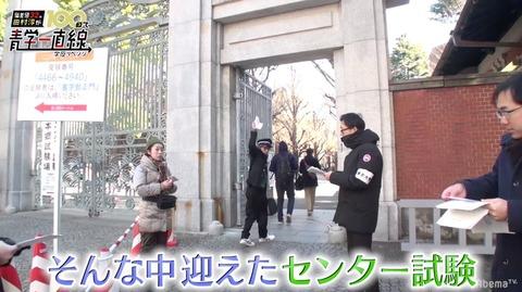 田村淳 受験2