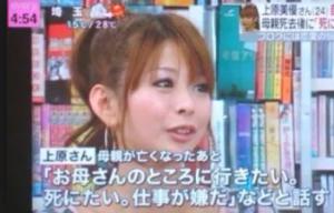 島田紳助上原美優 (2)