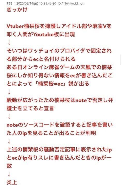 楠栞桜炎上 (2)