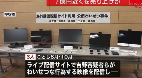 吉野まこfc2ライブ配信の動画内容 (3)
