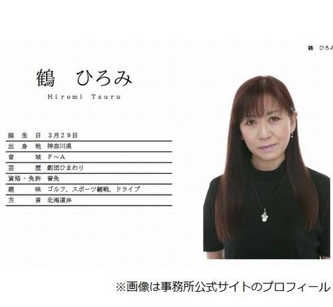 鶴ひろみ1