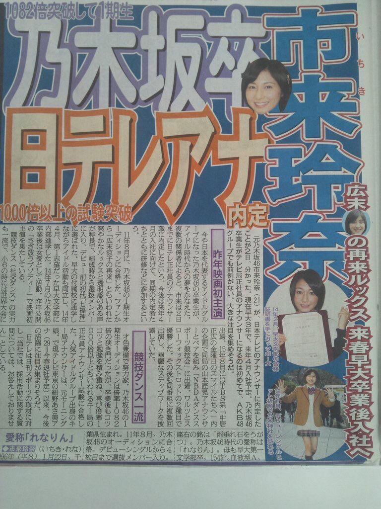 しかし、後日のネットニュースでは市來玲奈が、日テレの女子アナウンサーに内定が出たことが報じられ、2018年3月から日テレ入社することなどを隠して社交ダンスを辞退