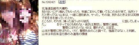 山本圭壱 何した (5)