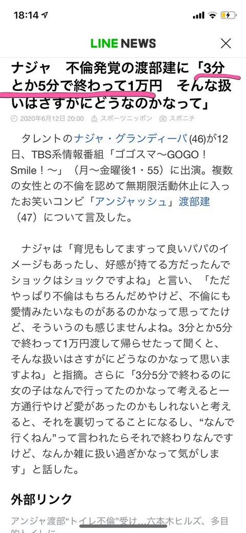 渡部 トイレ3分 (1)