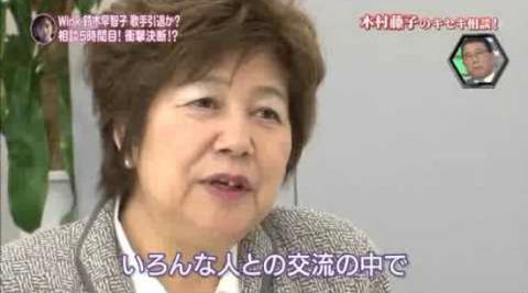 木村藤子 飯島愛 二文字5