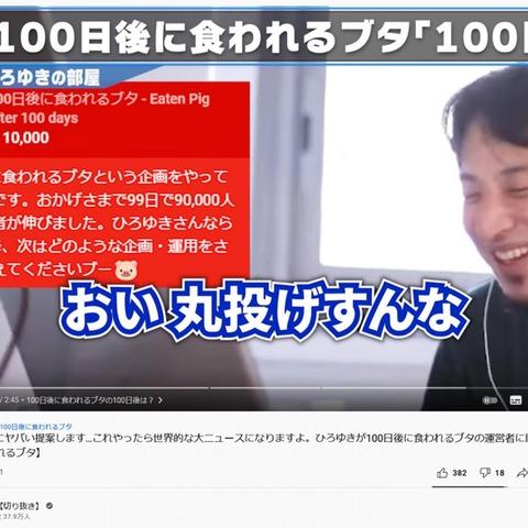 100日後に食われる豚丸焼き (3)