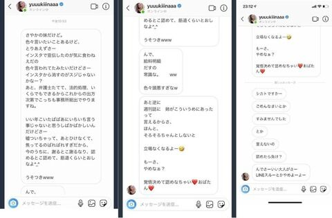 木下優樹菜引退理由 (3)