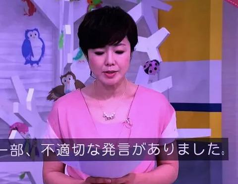 市原悦子の放送禁止用語 (2)