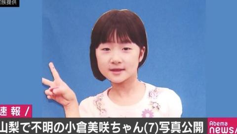 小倉美咲ちゃん父親職業 (2)