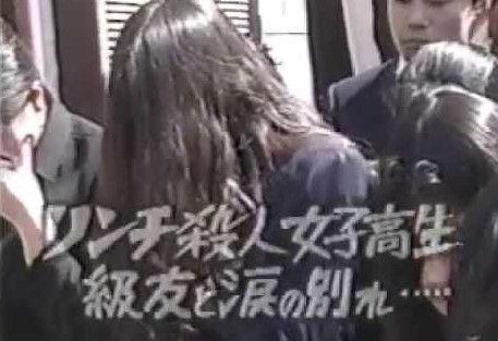 湊伸治「女子高生コンクリート事件の犯人」 (1)