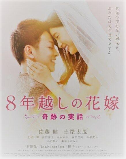 8年越しの花嫁の実話その後の現在 (1)