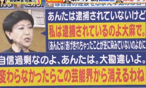 美川憲一の薬」逮捕歴 (6)