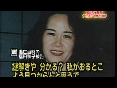 福田和子事件の息子5