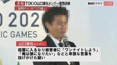 鉄腕ダッシュ終了のお知らせ (1)